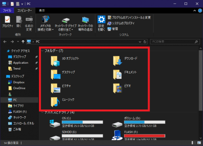 windows10 3d オブジェクト